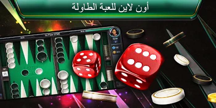 Backgammon for Arab players