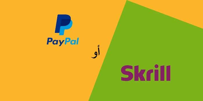 سكريل (Skrill) مقابل بايبال (Paypal)