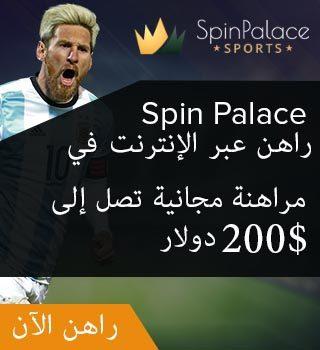 spinpalace